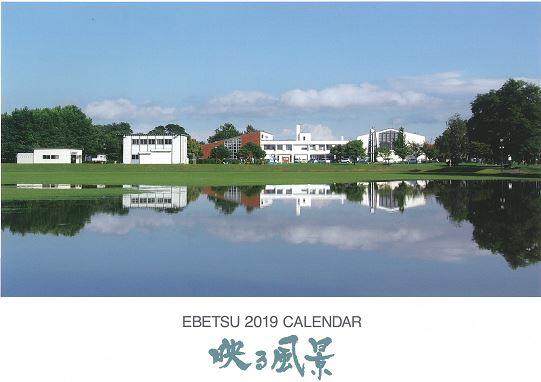 2019年度版カレンダー「映る風景」