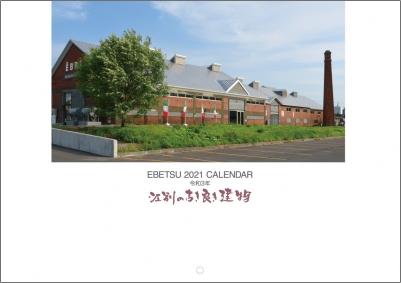 2021年度版カレンダー「江別の古き良き建物」