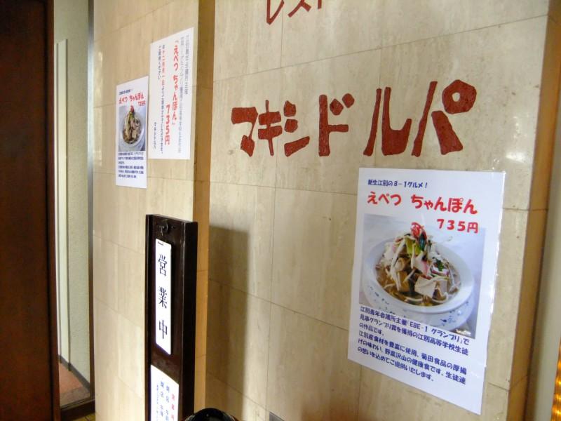 江別市民会館食堂 マキシドルパ