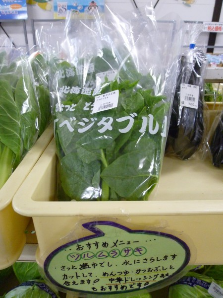江別河川防災ステーション 農産物直売所
