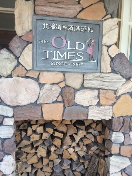 CAFÉ OLD TIMES. 北海道鳥濱珈琲館