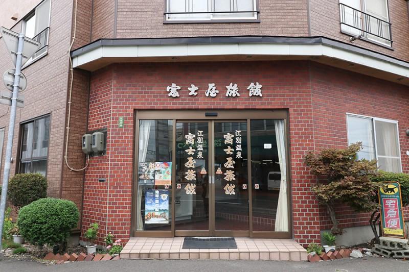 富士屋旅館