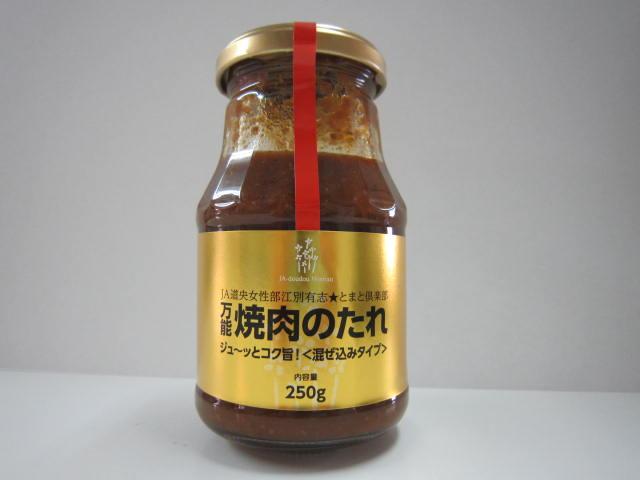 JA道央女性部江別有志 加工グループ とまと倶楽部