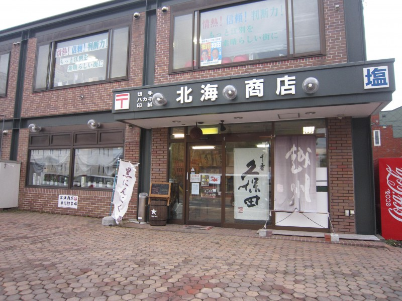 丸二北海商店