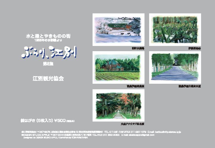 観光絵はがき「ぶらり、江別(第8集)」