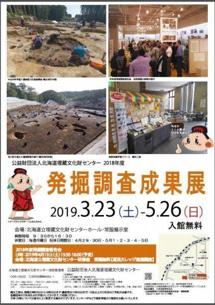 公財)北海道埋蔵文化財センター2018年度発掘調査成果展