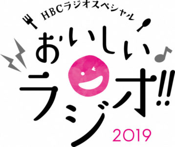 "HBCラジオ スペシャル企画""おいしいラジオ!!2019"" 内 「おいしい江別」"