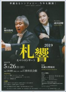 2019札響えべつコンサート