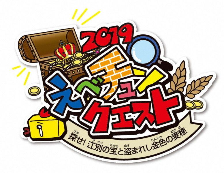 えべチュンクエスト2019『探せ!江別の宝と盗まれし金色の麦穂』