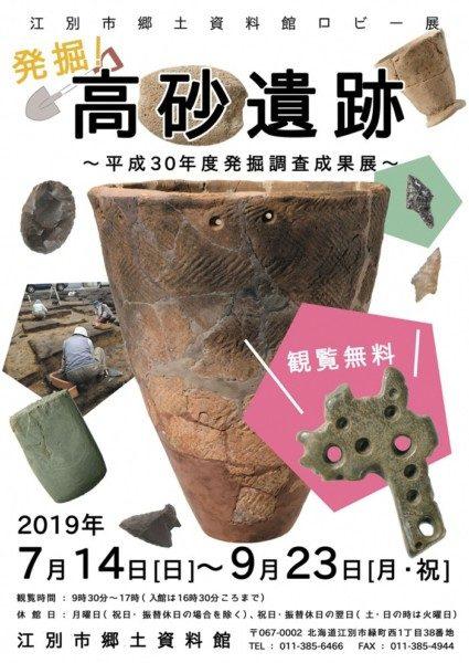 江別市郷土資料館 前期ロビー展 「発掘!高砂遺跡」 ~平成30年度発掘調査成果展~