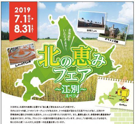 「北の恵みフェア~江別~」札幌ビューホテル大通公園にて開催!
