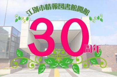 江別市情報図書館 開館30周年記念事業