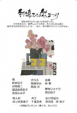 第15回江別陶芸会主催  チャリティー工芸展 「手仕事びとの秋まつり」
