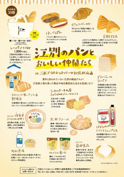 江別のパンとおいしい仲間たちin三井アウトレットパーク札幌北広島