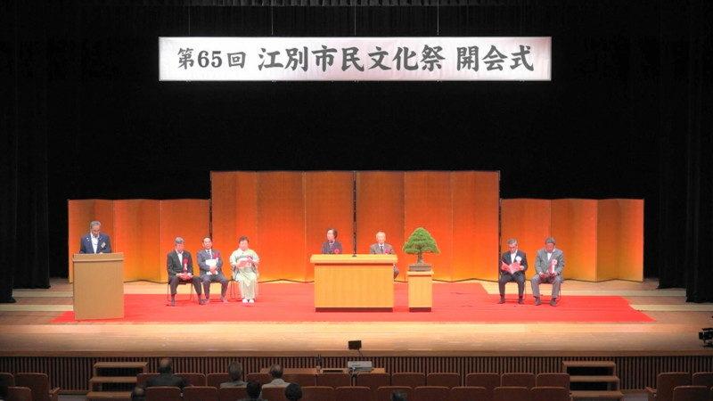 第66回 江別市民文化祭