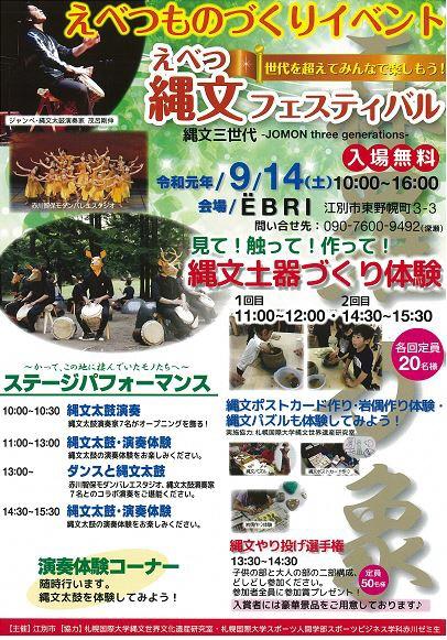 えべつものづくりイベント えべつ縄文フェスティバル