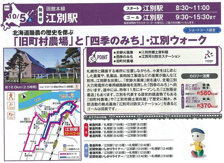 JRヘルシーウォーキング2019 「旧町村農場」と「四季のみち」・江別ウォーク