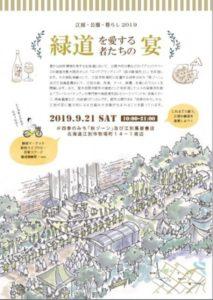 江別・公園・暮らし2019 緑道を愛する者たちの宴