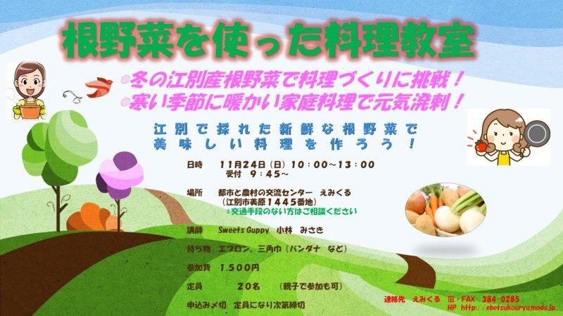 根野菜を使った料理教室