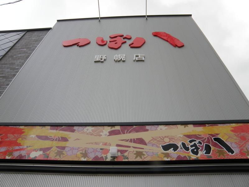 居酒屋 つぼ八 野幌店