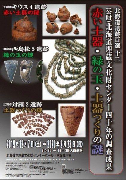 北海道遺跡百選12 「赤い土器・緑の玉・土器つくりの謎」