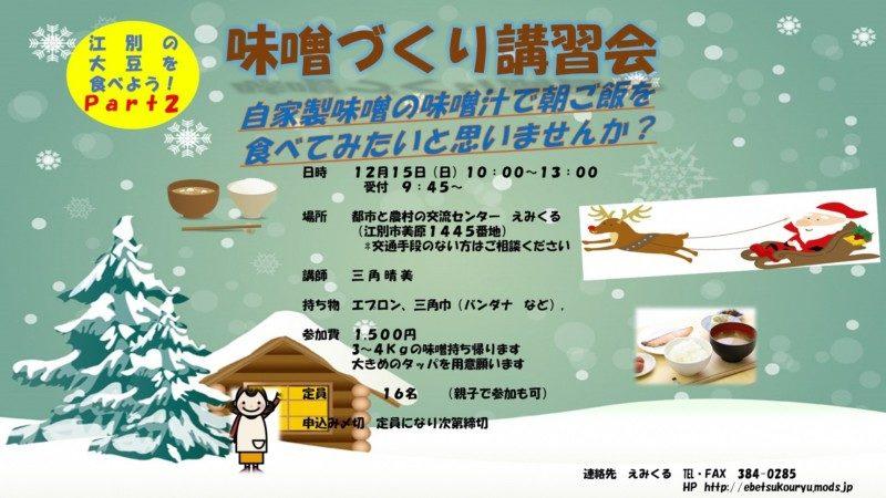 味噌づくり講習会~江別の大豆を食べよう!Part2