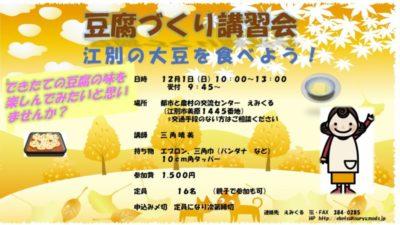豆腐づくり講習会 江別の大豆を食べよう!