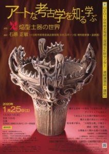 アートな考古学を知る・学ぶ6 「火焔型土器の世界」