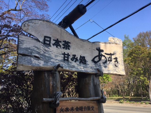 日本茶・甘み処 あずき