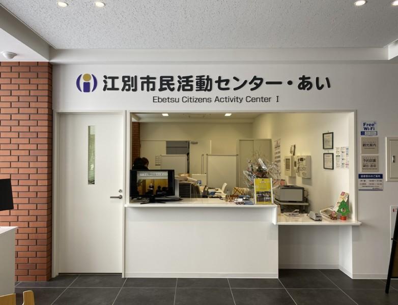 江別市民活動センター・あい
