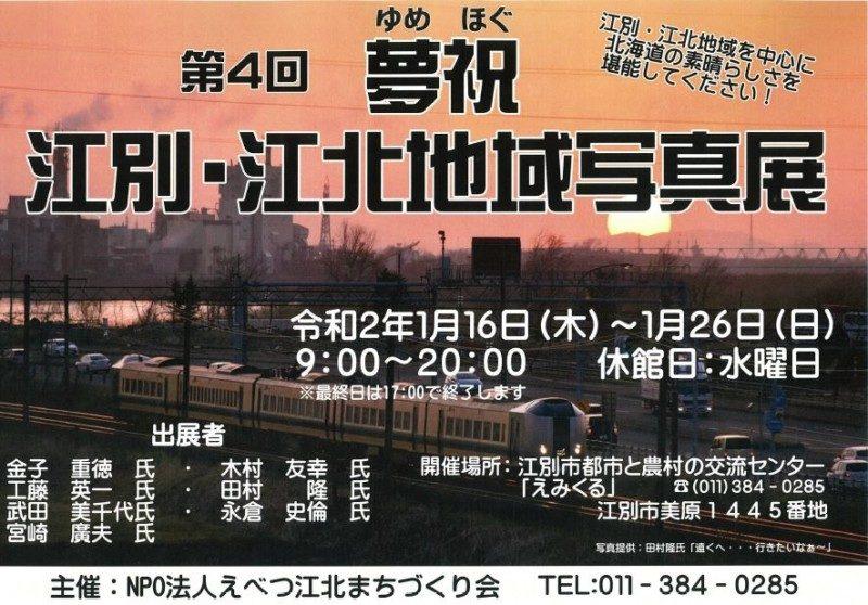 第4回 夢祝 江別・江北地域写真展