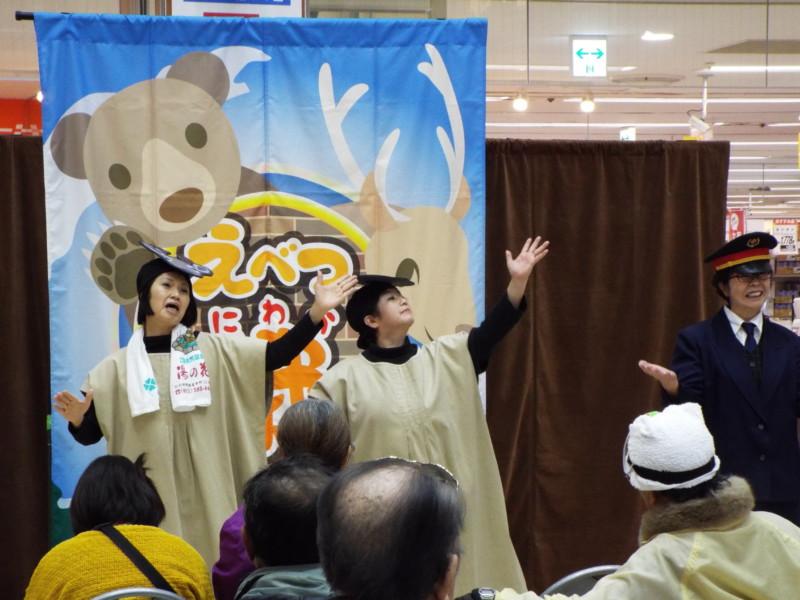 第15回江別市民活動見本市2019