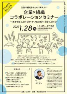 『企業×組織コラボレーションセミナー』 ~誰かと盛り上がるほうが、地方はきっと盛り上がる~