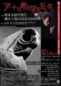 <中止>アートな考古学を知る・学ぶ7「岡本太郎が見た縄文土器の四次元的世界」