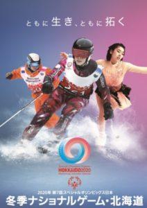 《中止》 2020年第7回スペシャルオリンピックス日本冬季ナショナルゲーム・北海道