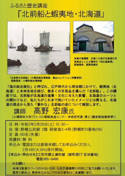 ふるさと歴史講座「北前船と蝦夷地・北海道」