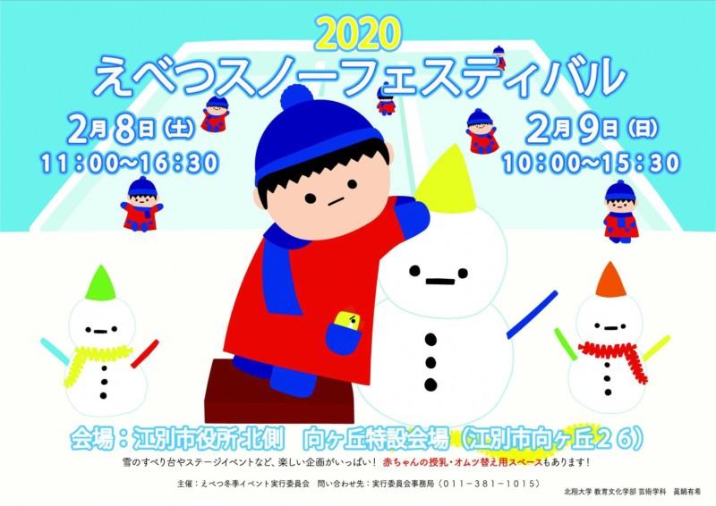 2020えべつスノーフェスティバル