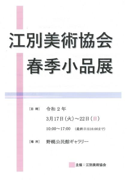 <中止>江別美術協会 春季小品展