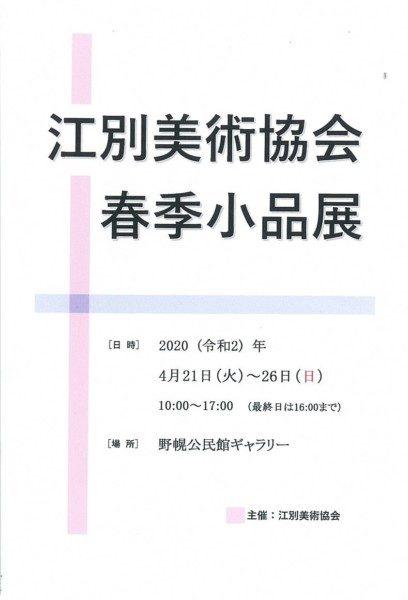江別美術協会 春季小品展