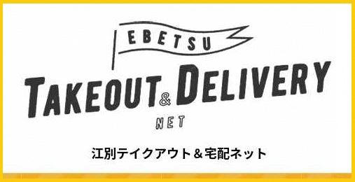 江別テイクアウト&宅配ネット