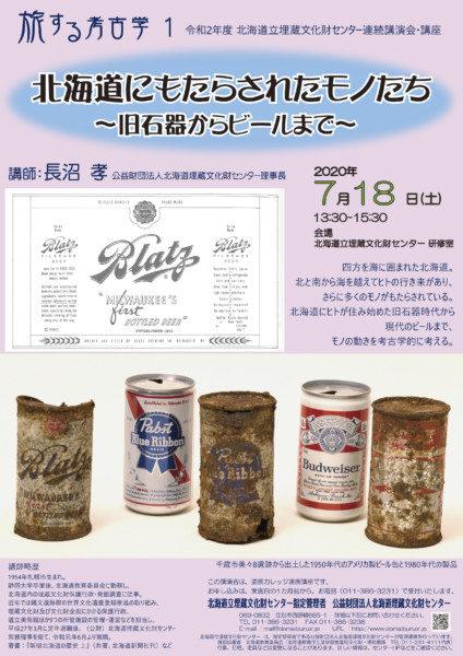 旅する考古学1 「北海道にもたらされたモノたちー旧石器からビールまで」
