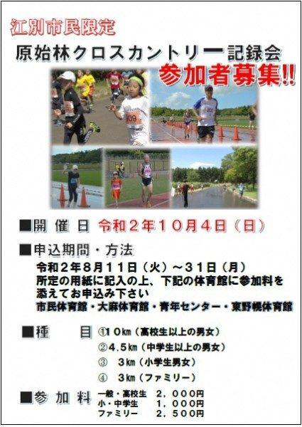 江別市民限定 原始林クロスカントリー記録会