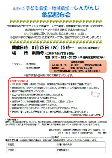 食品配布会 = 北翔大学 こども食堂・地域食堂☆しんがんじ =