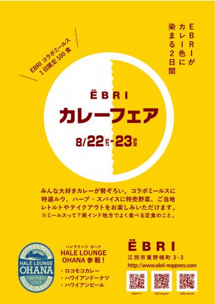 EBRI カレーフェア