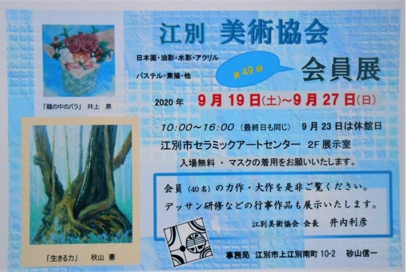 第49回江別美術協会 会員展
