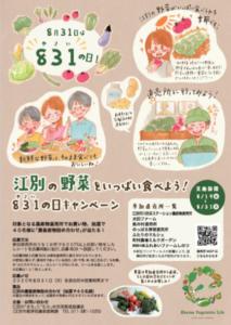 江別の野菜をいっぱい食べよう!831(やさい)の日キャンペーン