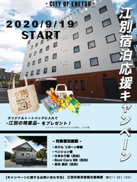 江別宿泊応援キャンペーン