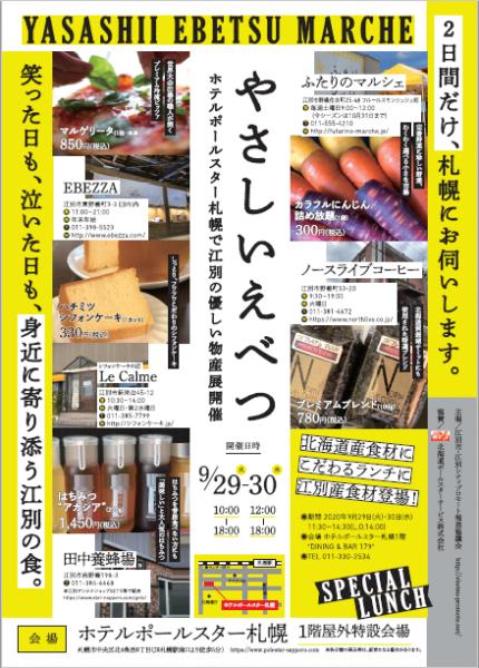 やさしいえべつ ~ホテルポールスター札幌で江別の優しい物産展