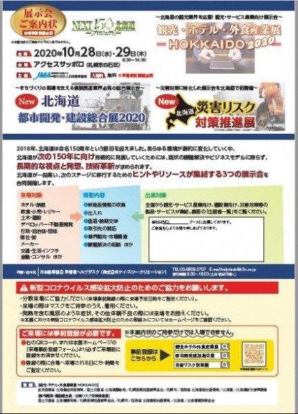 観光・ホテル・外食産業展 HOKKAIDO 2020 (事業者様向け)