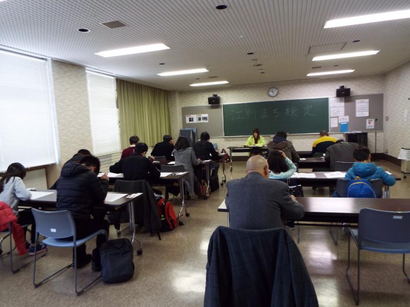 江別まち検定 ~第11回初級編・第10回上級編~